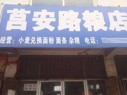 莒县莒安粮油食品综合商店