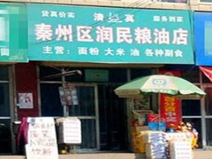 秦州区润民粮油店